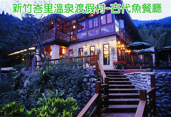 新竹尖石峇里森林溫泉度假村_餐廳_餐廳