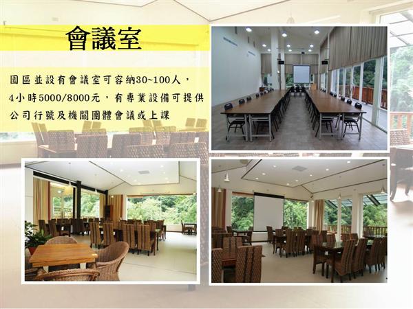 新竹尖石峇里森林溫泉度假村_會議室_會議室