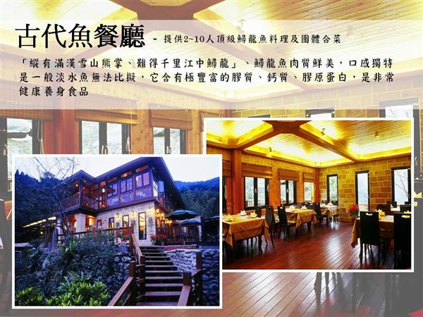 新竹尖石峇里森林溫泉度假村_中餐廳_中餐廳