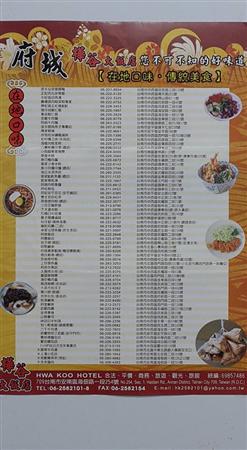 台南 樺谷大飯店_環境_樺谷大飯店介紹單