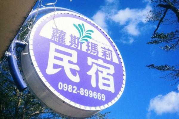 台東 蘿斯瑪莉民宿