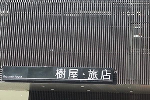 樹屋旅店_環境_環境