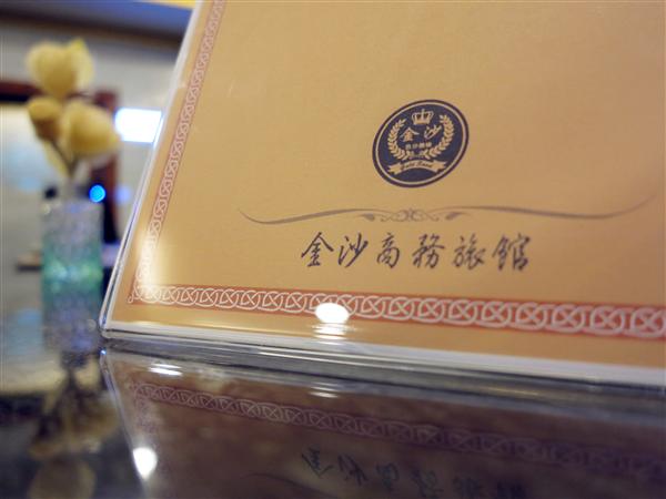 新竹 金沙商務旅館_客房_客房