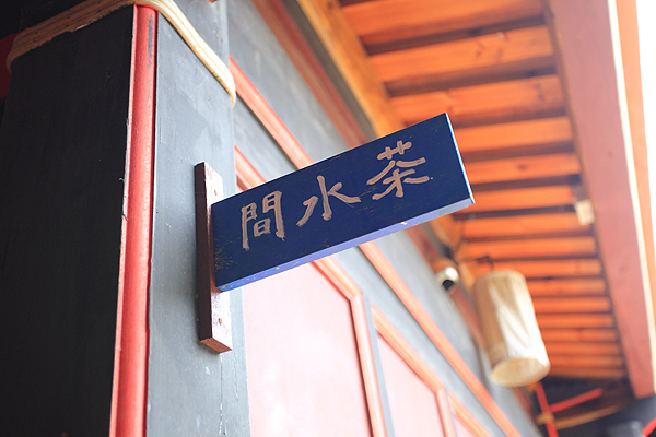 金門 珠山17號民宿(校長的家)_環境_環境