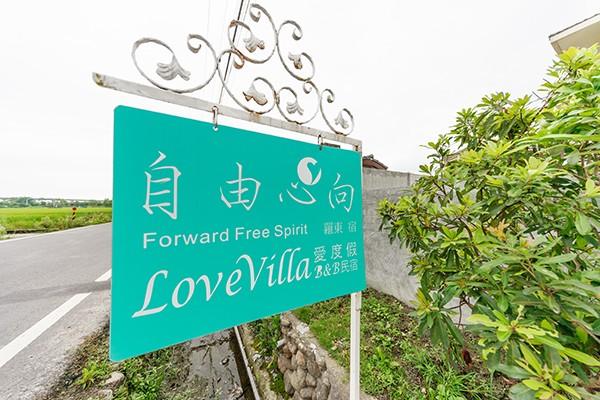 自由心向Love Villa_環境_環境