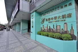 台北 洛碁大飯店 中華館_入口_入口