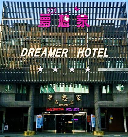 夢想家國際大飯店_酒店外觀_酒店外觀