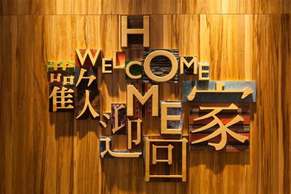 Home Hotel Da-An_大廳_大廳
