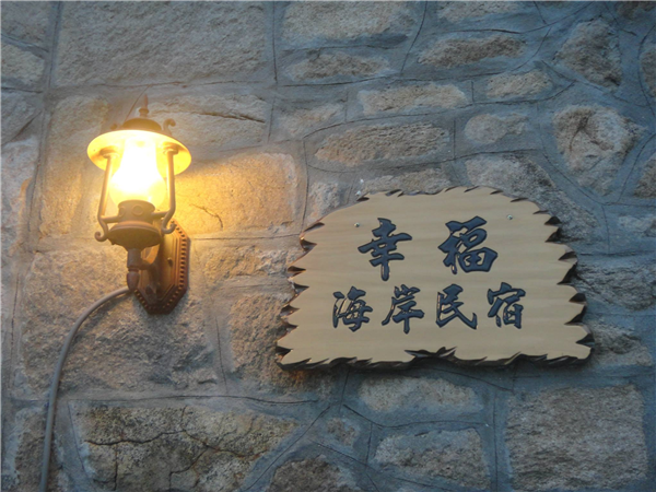 芹壁幸福海岸民宿_入口_入口