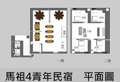 馬祖4青年民宿_環境_平面圖