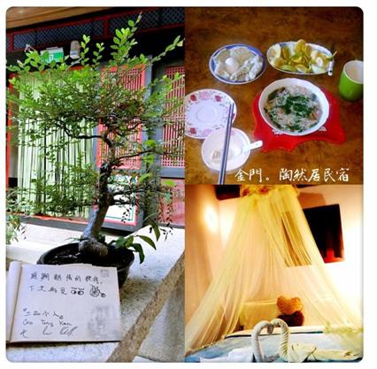 珠山19號民宿(陶然居)_酒店內部_酒店內部