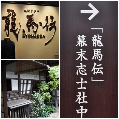 【神秘機票】坂本龍馬的故鄉.高知進 X 松山出 計畫票5日