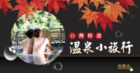 【華信假期】台東知本精選泡湯飯店