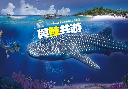 【宿霧】超值版5+1日遊~薄荷島、與鯨鯊共舞、資生堂島+奧蘭哥島雙跳島、熱石SPA(虎航)