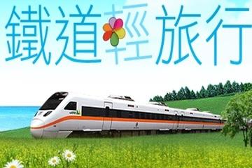 【鐵道輕旅行】漫遊花蓮2日