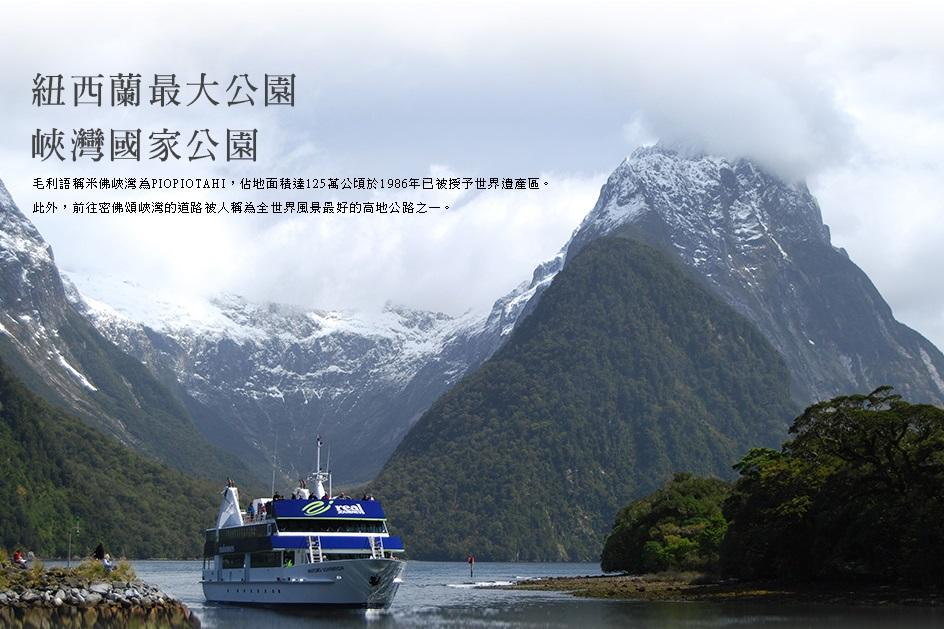 【金旅獎+保證3新車】尊榮紐西蘭南北島5大國家公園12日