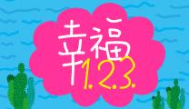 【幸福123離峰專案】澎湖金品精緻旅店自由行