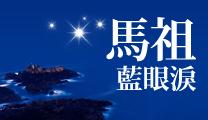 【破盤最低價】馬祖藍眼淚的季節3日(台北/台中皆可出發)