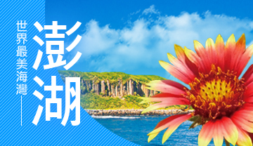 【立榮假期】澎湖彩虹文旅自由行