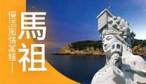 【立榮假期.2018海灣旅遊年】馬祖芹壁愛情海民宿自由行(北竿進出)
