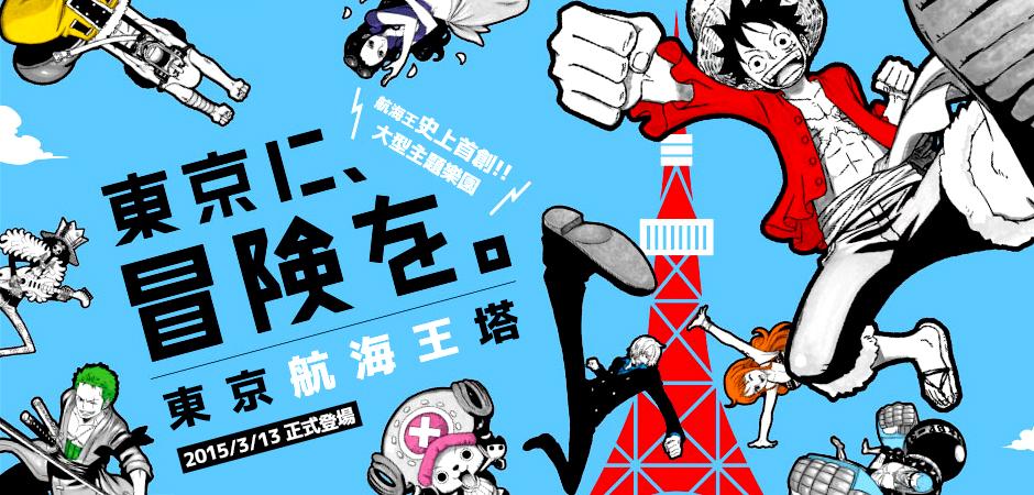 【東京海賊王】富士山暸望纜車、箱根溫泉泡湯、登上晴空塔、夢幻迪士尼、繽紛台場5日(酷航)