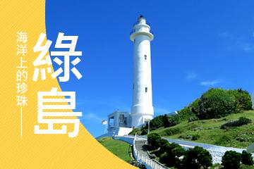 【立榮假期】台東潛進綠島2天