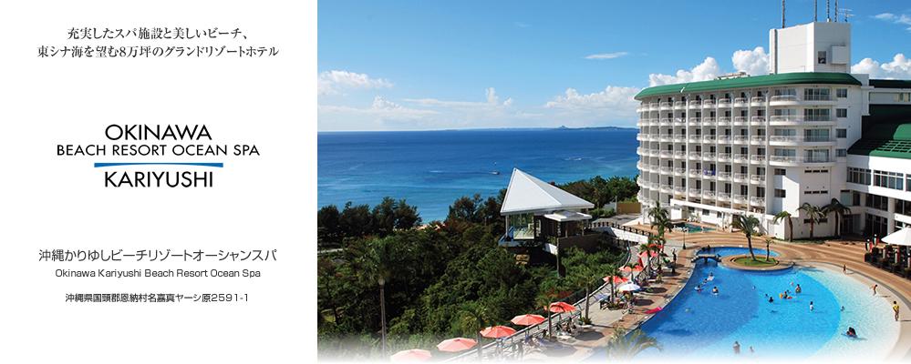 【台灣虎航】晚班機|沖繩喜璃癒志系列飯店|海濱+市區 自由行4日
