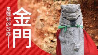 【立榮假期】金門陸島酒店3天2夜