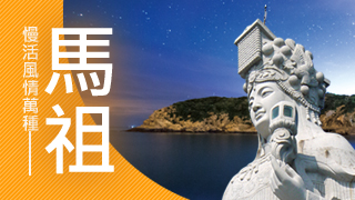 【立榮假期】馬祖沐光B&B自由行(南竿進出)
