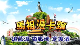 【立榮假期】馬祖南竿+東莒3日自由行(南竿進出)