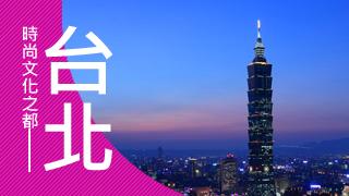 【立榮】台東─台北單程專案