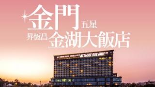 【立榮假期-跳島好好玩】金門金湖+澎湖喜來登雙五星