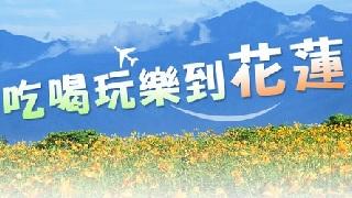 立榮假期花蓮藍天麗池飯店