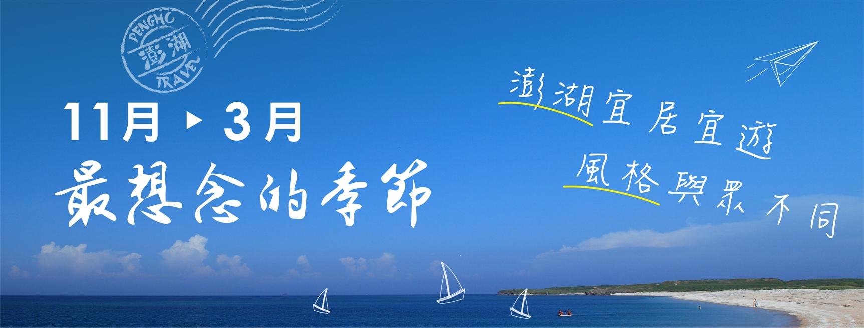【澎湖最殺.2,999一口價】3日民宿自由行(台北出發)