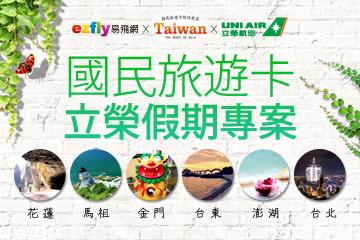【立榮假期-國旅卡專案】花東縱谷+東花山海戀2天(單號出發;花蓮進出)