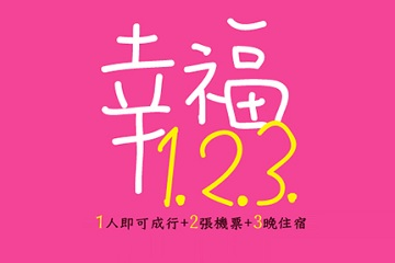 【幸福123離峰專案】金門水頭談古說金古厝民宿