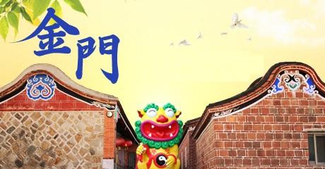 樂遊風獅爺古意金門