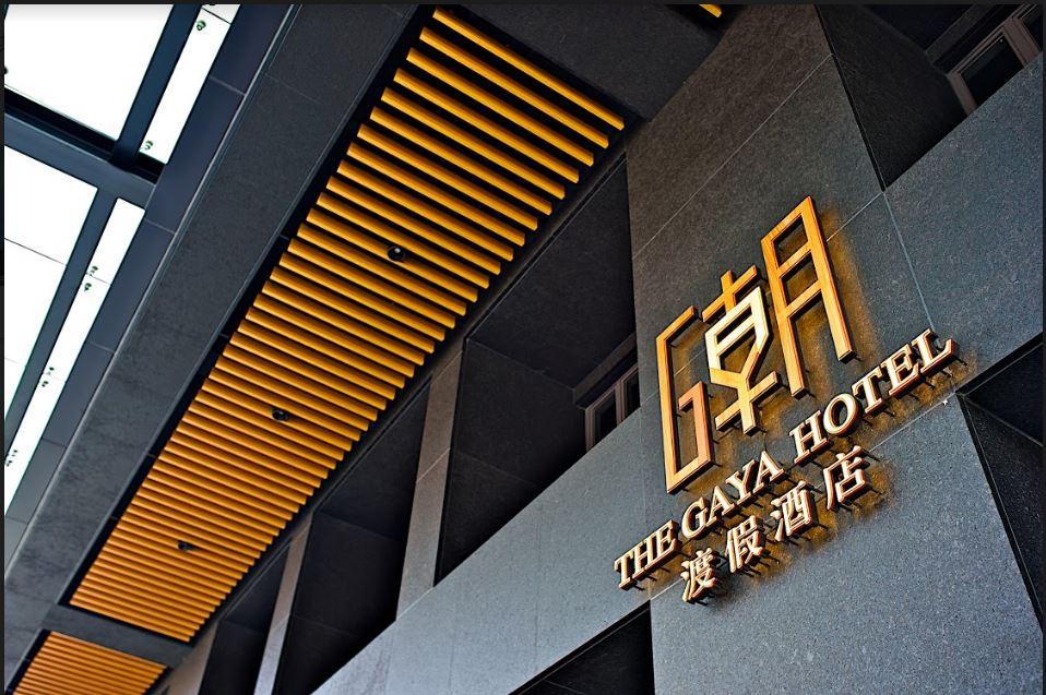 華信台東-GAYA酒店