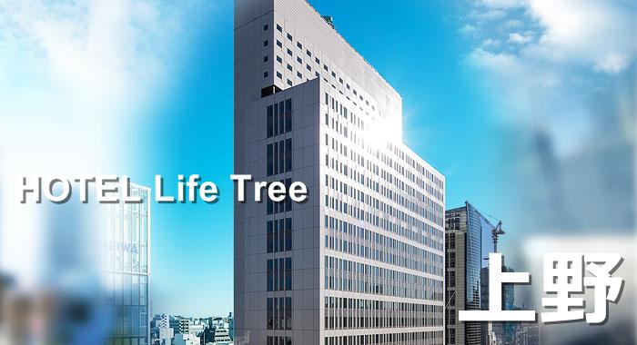 【LINE@好友獨家優惠】上野Life Tree飯店自由行5日