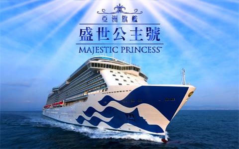 【2019年公主郵輪】盛世公主號Majestic Princess®沖繩自主遊4日