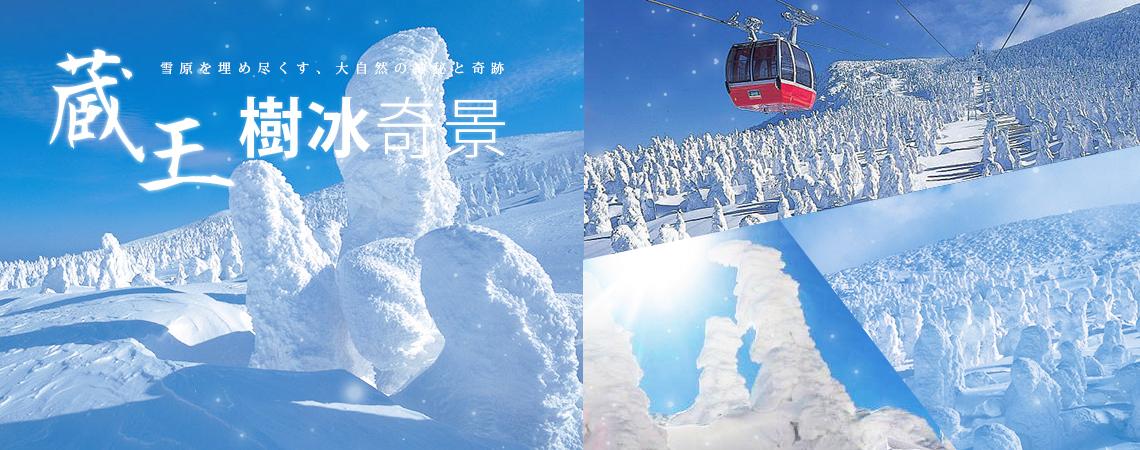 藏王樹冰奇景