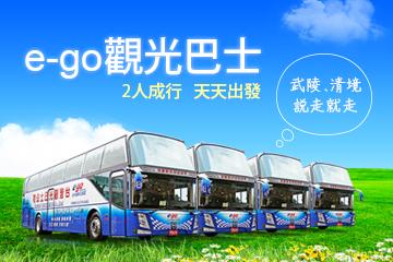 【觀光巴士】山中奇緣.武陵農場2日