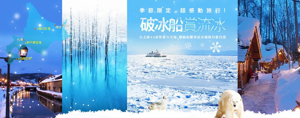 北海道季節限定,破冰船賞流冰