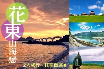 【火車來回】花東鐵道山海戀三日遊 9月-12月