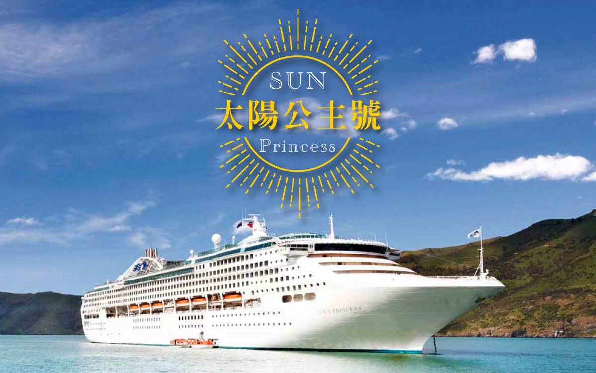 【108年暑假 7/21~08/25】太陽公主號Sun Princess®沖繩、石垣島自主遊4日(每...