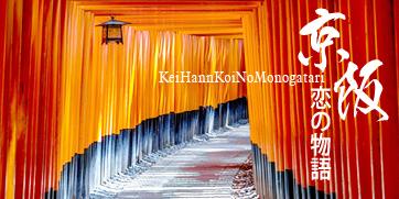 【小資輕旅行】京阪神の物語世界遺產.浪漫古都千鳥居.神戶美景有馬溫泉5日