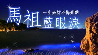 【馬祖藍眼淚的季節】南北竿3日遊(4人出發)