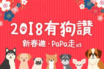 【金狗旺旺迎新春】超人氣東京自由行5日