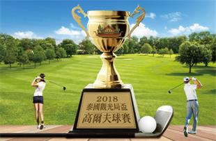 【2018泰國觀光局盃】泰國TOP10頂級球場.高爾夫球賽5日(3/14保證出發)