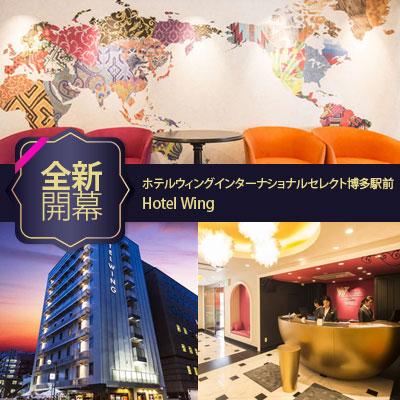 【全新開幕 x 系列飯店】福岡Wing國際飯店自由行5日